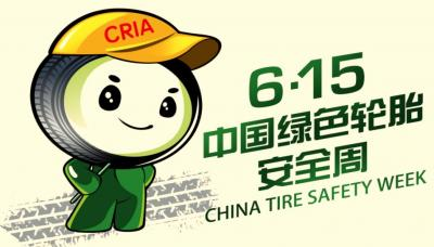 China Green Tire Safety Week set sail again